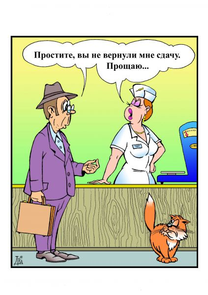 Карикатура: сдача, виктор дидюкин