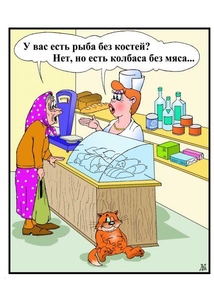 Карикатура: суперсервис, виктор дидюкин