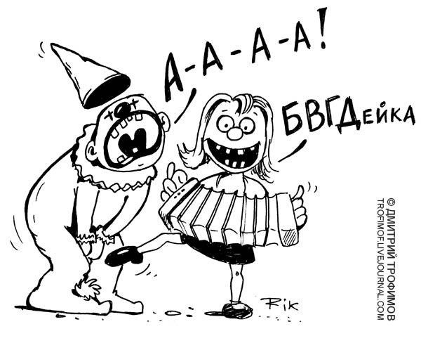 Карикатура: АААА бвгдейка!, Трофимов Дмитрий