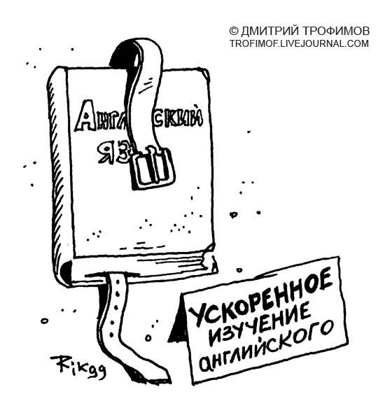 Карикатура: Ускоренный курс, Трофимов Дмитрий