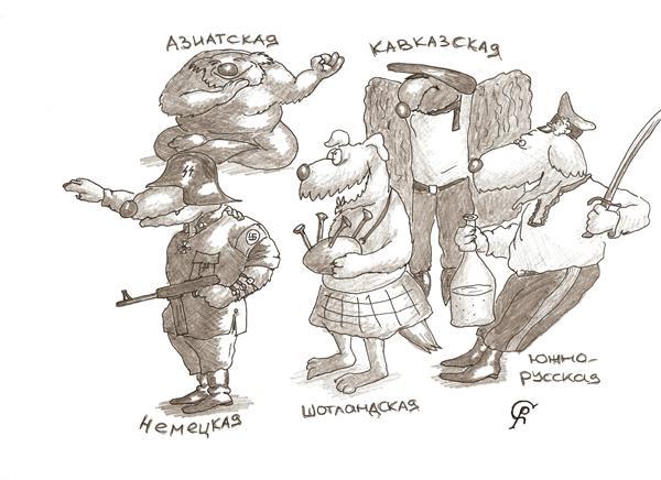 Карикатура: Овчарки, Серебряков Роман
