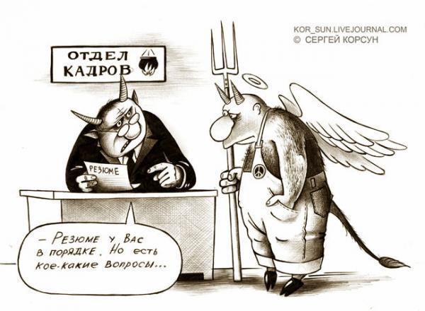 Карикатура: Резюме, Сергей Корсун
