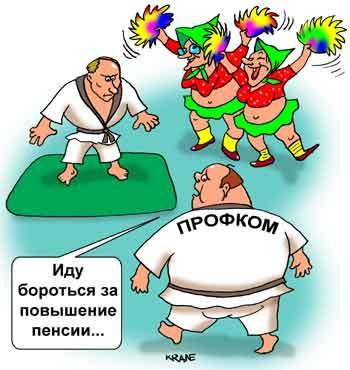 Карикатура: Дзю До, Евгений Кран