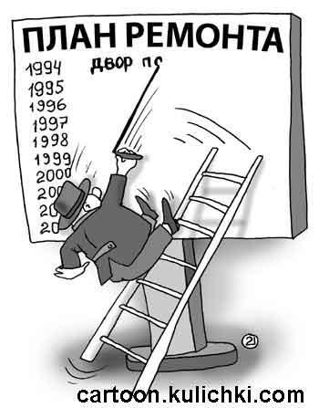 Карикатура: План ремонта, Евгений Кран
