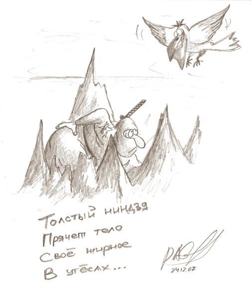 Карикатура: Толстый-ниндзя, Серебряков Роман