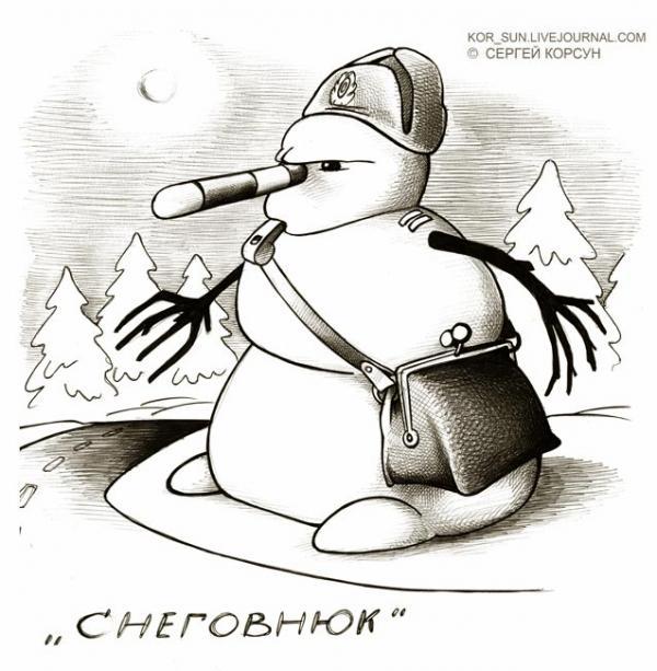 Карикатура: СНЕГОВНЮК, Сергей Корсун