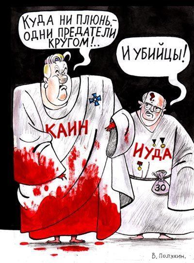 Карикатура: Каин и Иуда, Вячеслав Полухин
