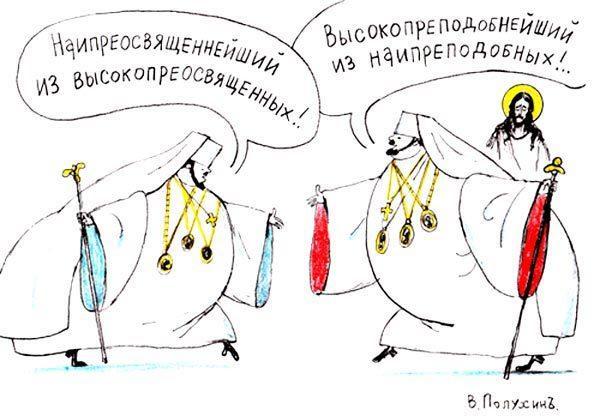 Карикатура: Любезность, Вячеслав Полухин