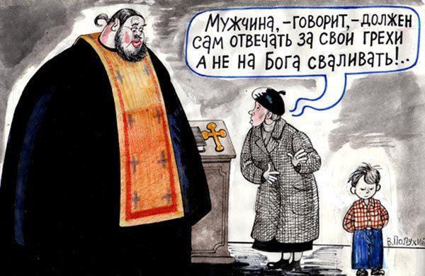 Карикатура: Ответственность, Вячеслав Полухин