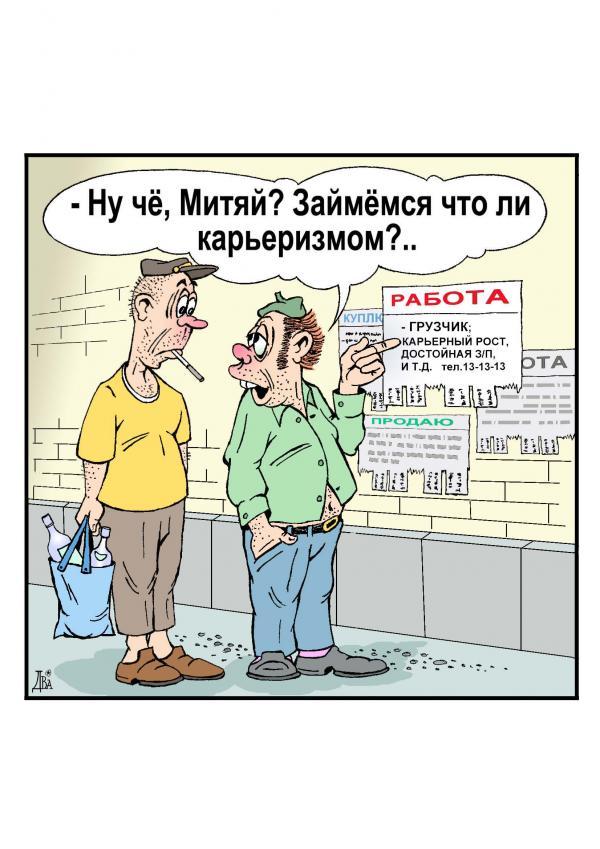 Карикатура: карьеристы, виктор дидюкин
