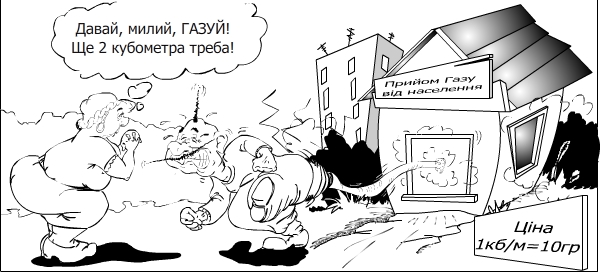 Карикатура: Gazuj, Andrey Piskaryov