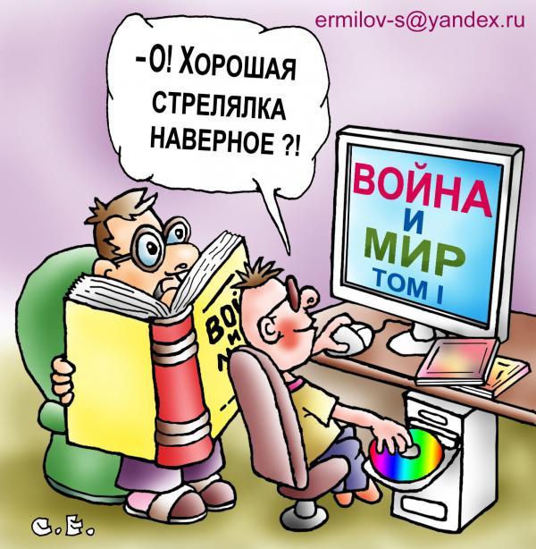 Карикатура: Читают мало, Сергей Ермилов