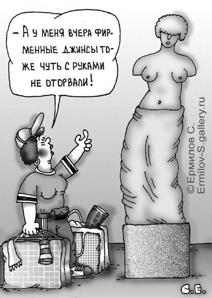 Карикатура: Чуть с руками, Сергей Ермилов