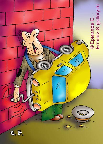 Карикатура: Шарманка авто, Сергей Ермилов