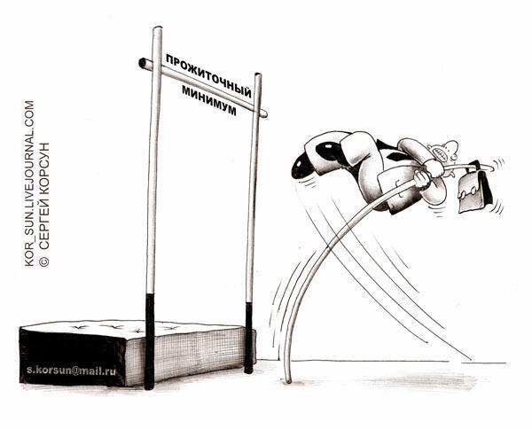 Карикатура: прожиточный минимум, Сергей Корсун