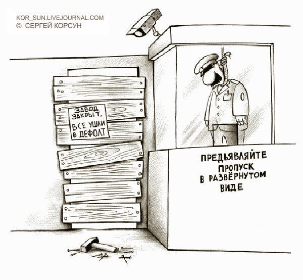Карикатура: Все ушли в дефолт, Сергей Корсун