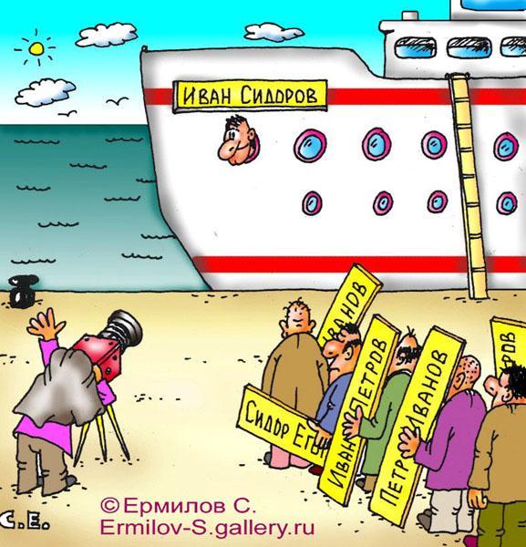 Карикатура: Фотограф, Сергей Ермилов