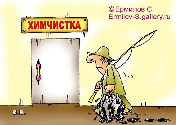 Карикатура: Химчистка рыбы, Сергей Ермилов