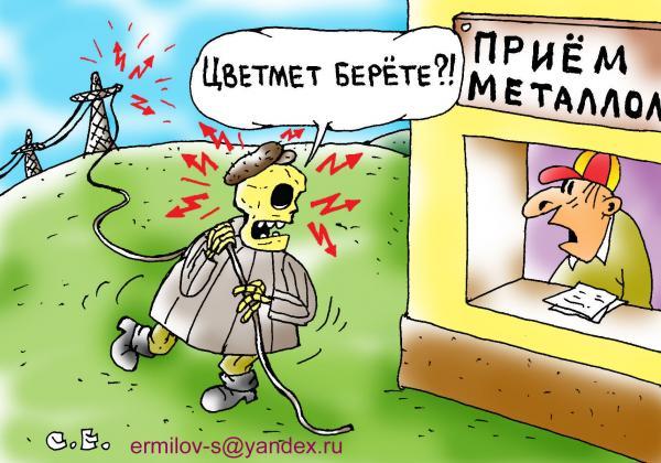 Карикатура: Цветмет берете ?, Сергей Ермилов