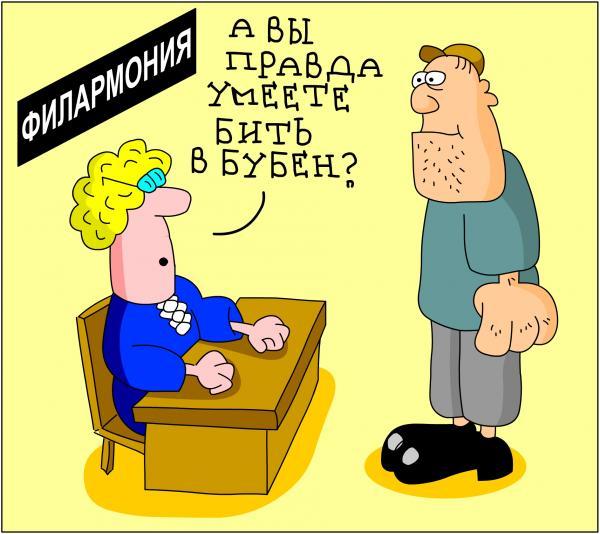 Карикатура: Бить в бубен, Дмитрий Бандура