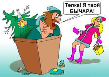 Карикатура: Телка и бычара, Евгений Кран