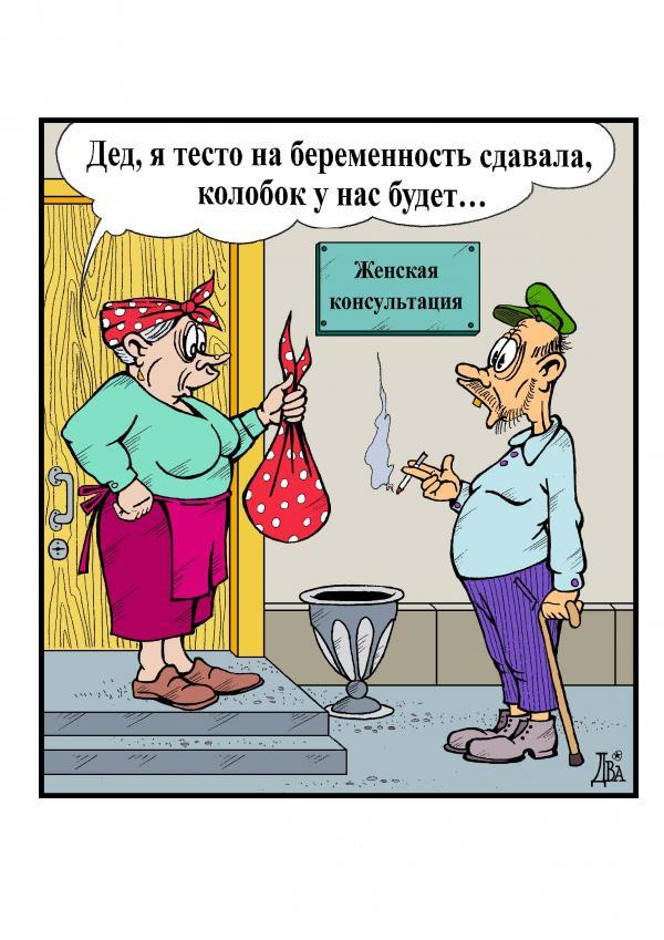 Карикатура: тест, виктор дидюкин