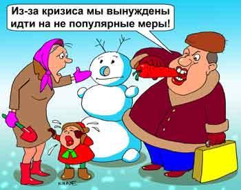 Карикатура: Не популярные меры, Евгений Кран
