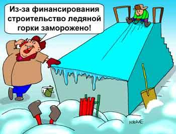 Карикатура: Замороженное строительство, Евгений Кран
