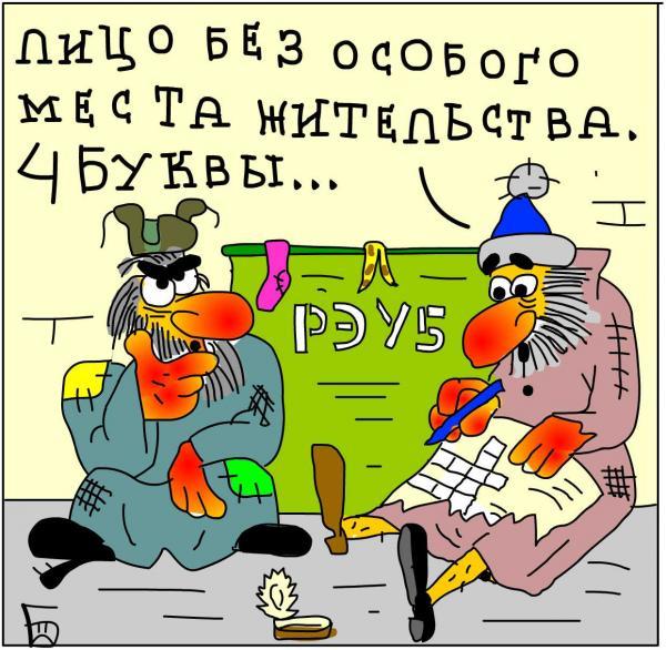 Карикатура: Кроссворд, Дмитрий Бандура