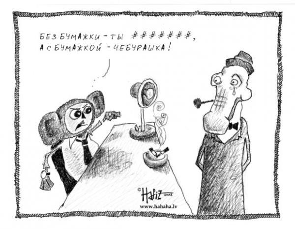 Карикатура: Аусвайс, Hafiz