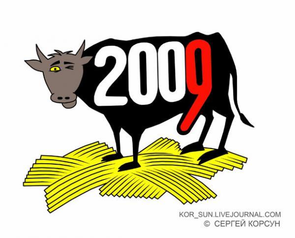 Карикатура: 2009, Сергей Корсун