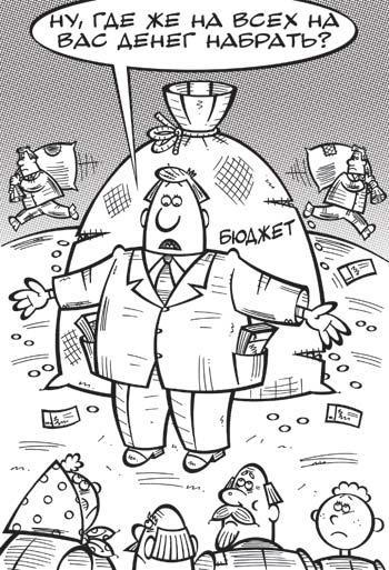 Карикатура: Проблемы с финансами, Сергей Репьев