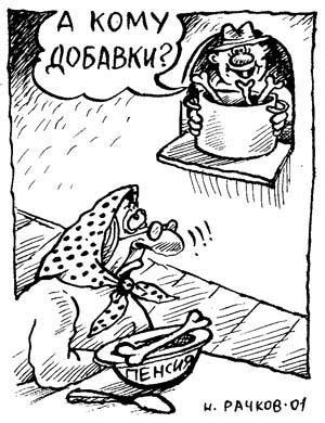 Карикатура: Пенсия, Николай Рачков