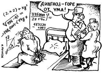 Карикатура: Горе от ума, Николай Рачков