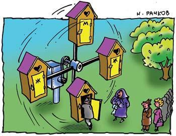 Карикатура: Атракцион, Николай Рачков