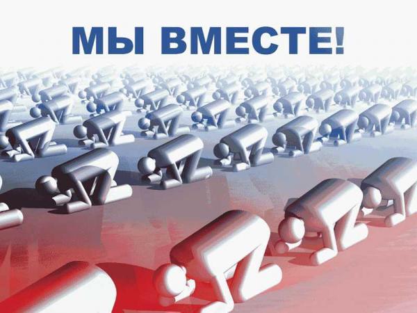 Карикатура: Мы вместе, Александр Ожогин