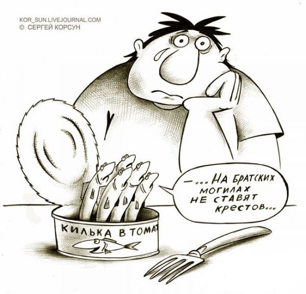Карикатура: Братская могилка, Сергей Корсун