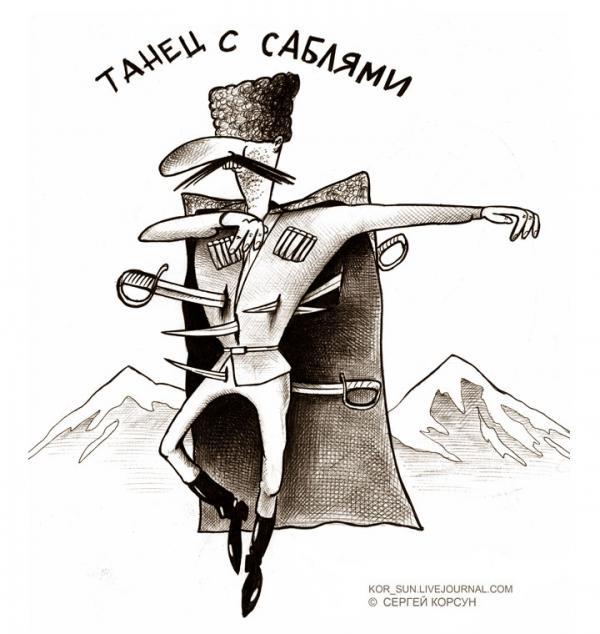 Карикатура: Танец с саблями, Сергей Корсун