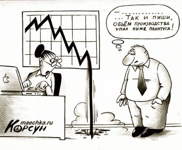 Карикатура: График объема производства, Сергей Корсун
