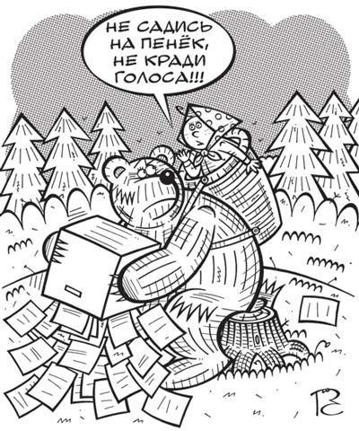 Карикатура: Про выборы, Сергей Репьев