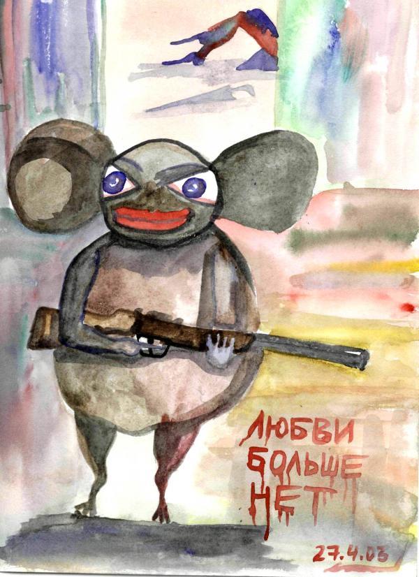 Карикатура: Любви больше нет, Марат Самсонов