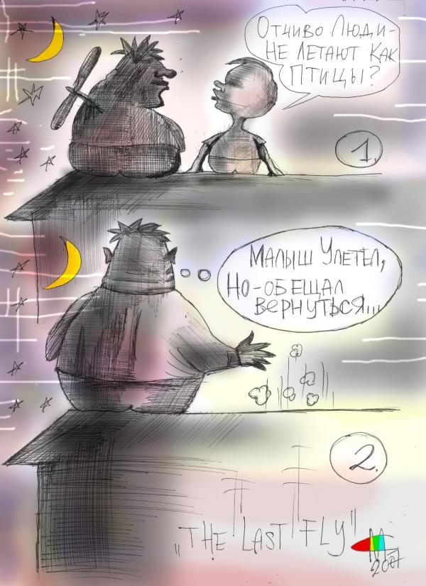 Карикатура: малыш улетел, Марат Самсонов