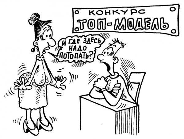 Карикатура: чечетка, Юрий Кумыков