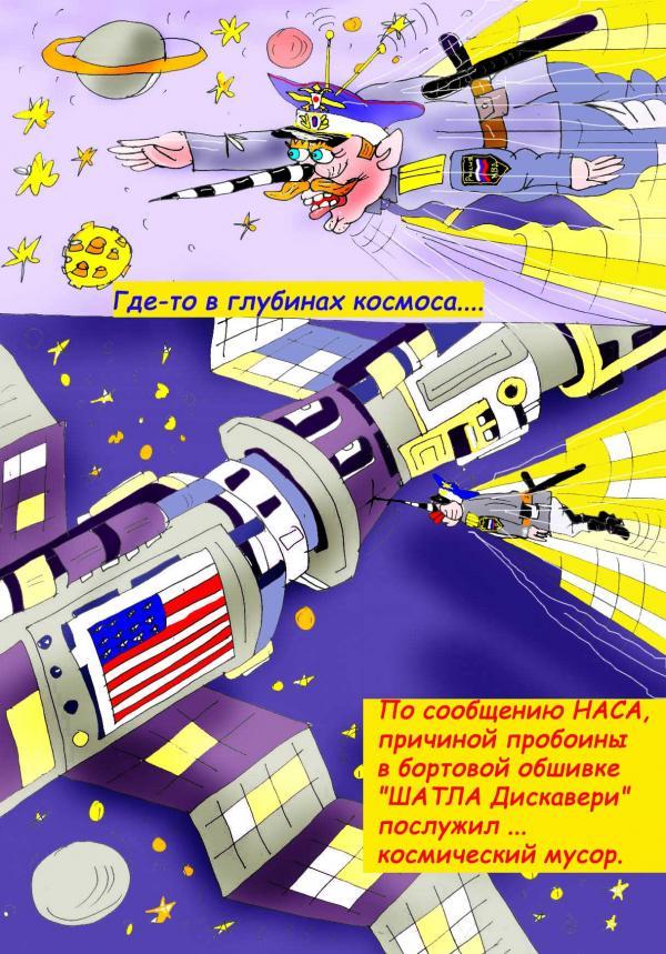 Карикатура: Космический мусор, Марат Самсонов