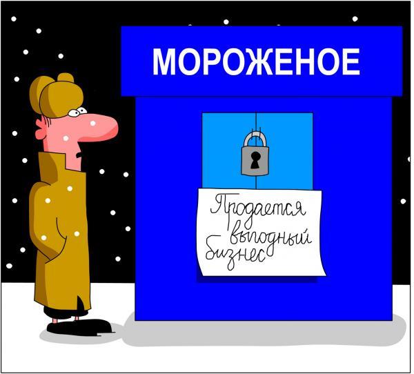 Карикатура: Мороженое, Дмитрий Бандура