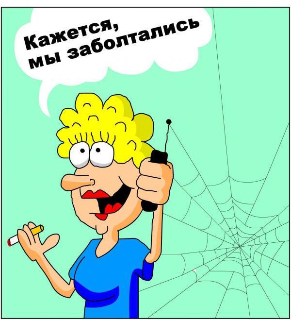 Карикатура: Заболтались, Дмитрий Бандура