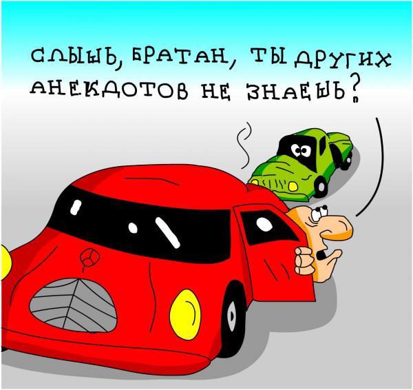 Карикатура: Жизненный анекдот, Дмитрий Бандура