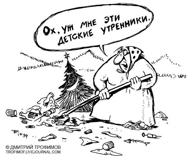 Карикатура: Детские утренники, Трофимов Дмитрий