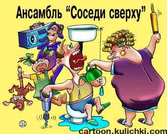 Карикатура: Соседи сверху, Евгений Кран