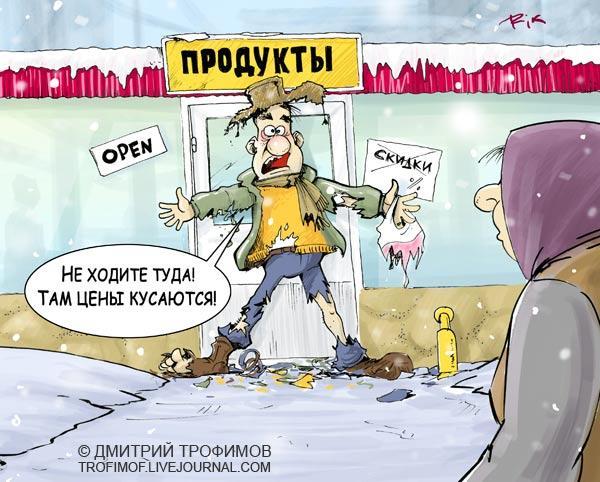 Карикатура: ОСТОРОЖНО ЗЛЫЕ ЦЕНЫ!, Трофимов Дмитрий